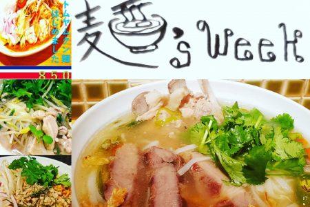 ソイジェイ麺's week